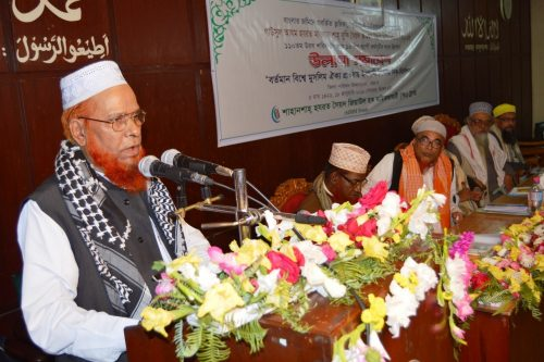Ulama Somabesh (Muslim Intellectuals Conference) on 'The Teachings of Islam in establishing unity among the Muslims'