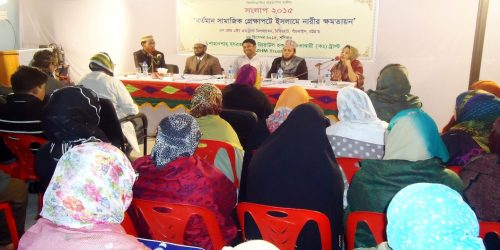 Dialogue 15-Women Employment in Islam at the backdrop of Modern Social Reality-19.12