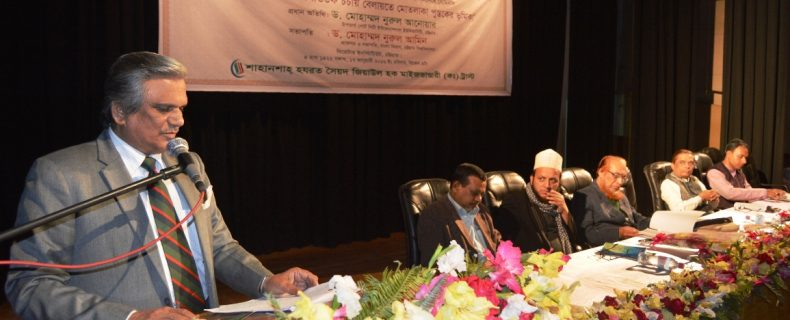 Seminar on 'The role of the book 'Belayet-E-Motlaka' in understanding Tasawwuf science in this modern age'