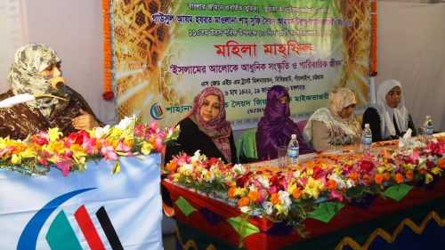 Female Mahfil on ' Family life and Modern culture in the context of Islam'