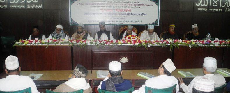 Muslim Intellectuals Congregation-2015