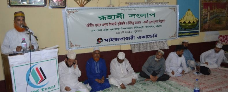 Ruhani Songlap (Intelectual Discussion of Spiritual Issues) : Tawhid – Onness of Allah (SWT) & its' related issues