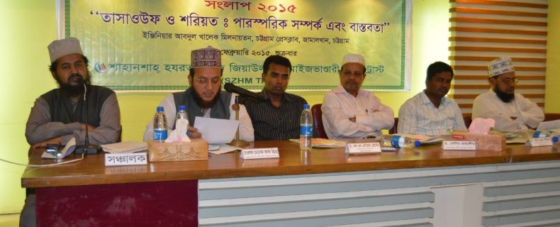 Dialogue 12 – ' Tasawwuf and Shariah: It's inter-Relationship and Reality' held on 27th February 2015