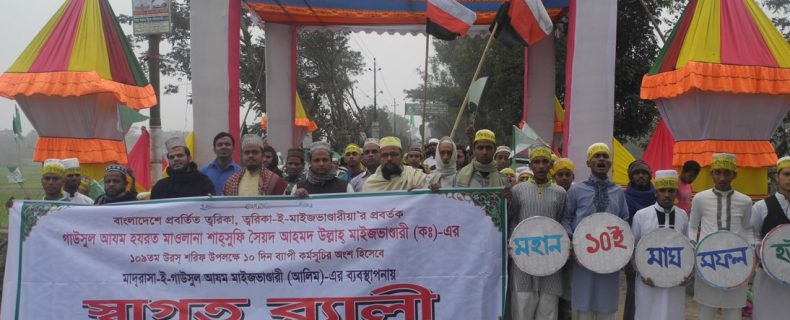 Rally of Madrasa-E-Gausul Azam Maizbhandari (Alim) Teachers & Students