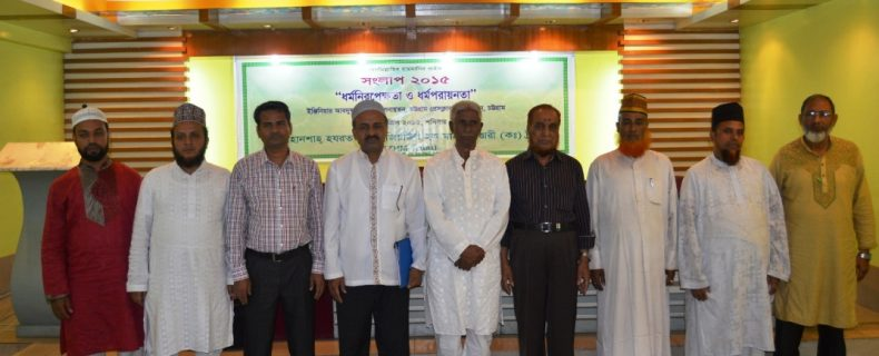 Dialogue 13 – 'Secularism & God fearingness' held on 25.05.2015