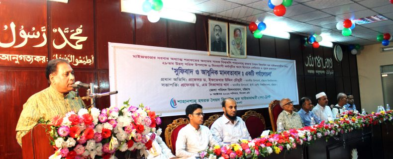 Seminar on Sufism and Modern Humanism : An Overview and Publication Ceremony of books by Alokdhara Books October 2016